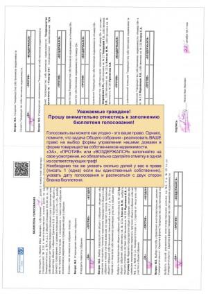 Объявлена дата и место проведения общего собрания по выбору формы управления домами